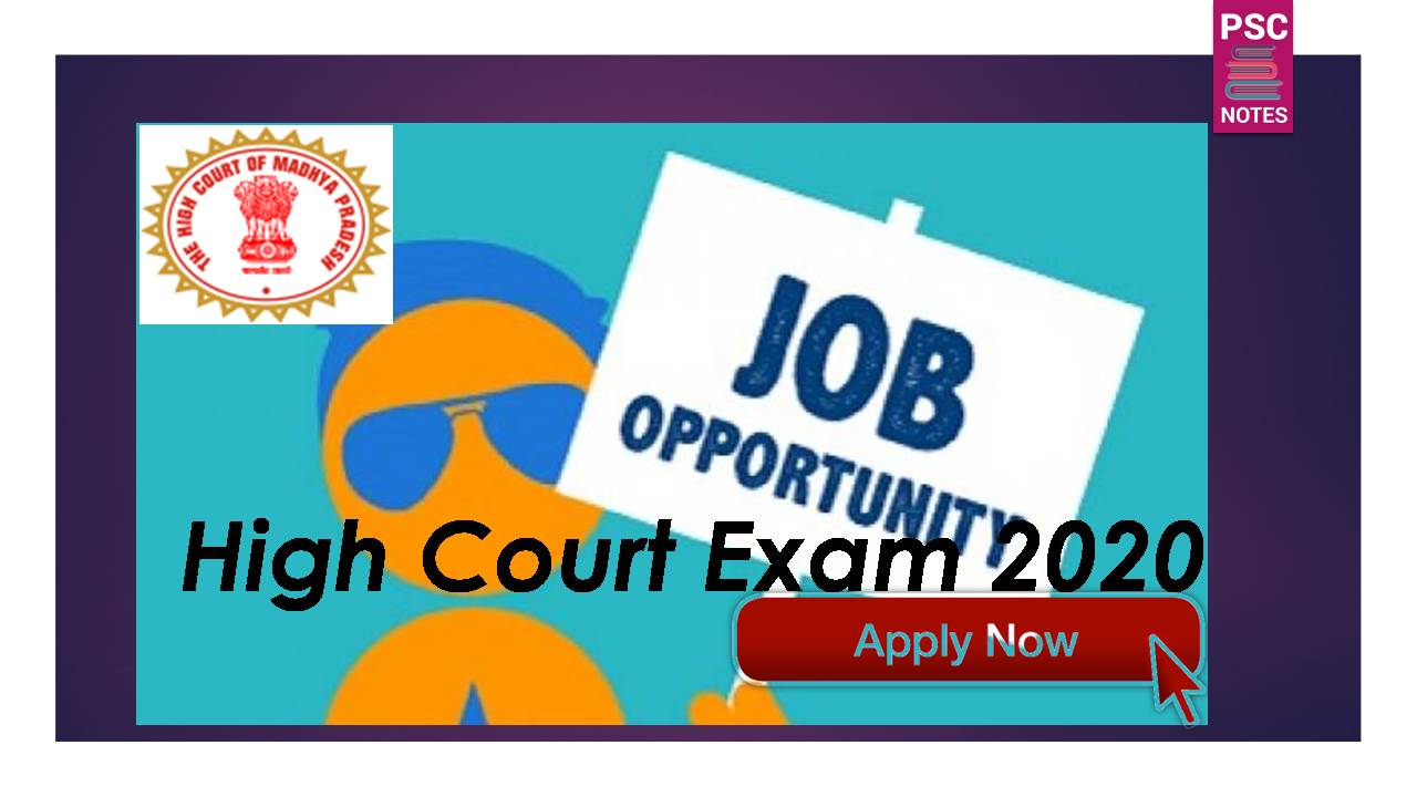 mp-high-court-private-secretary-of-state-legal-service-authority-exam-2020-notification